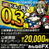 トレイダーズ証券 みんなのFX キャンペーン キャッシュバック 2万円(2017年3月31日(金)まで)