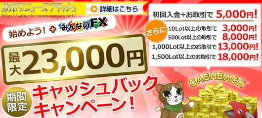 トレイダーズ証券 みんなのFX キャンペーン キャッシュバック 5,000円(2011年7月29日(金)まで)