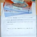 みずほ銀行 積立投信 プレゼントキャンペーン UCギフト券 ギフトカード 10万円分もらいました