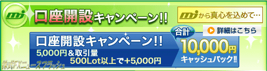 MJ キャンペーン キャッシュバック 5,000円(締切日未定)
