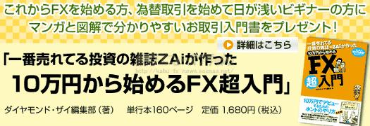 マネックスFX FX入門書「一番売れてる投資の雑誌ZAiが作った10万円から始めるFX超入門(定価1,680円)」がもらえるキャンペーンに応募