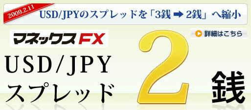 マネックスFX スプレッド縮小 米ドル/円 USD/JPY 2銭