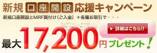 マネックス証券 キャンペーン キャッシュバック 最大17,200円相当(2011年5月31日(火)まで)