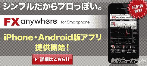マネックスFX スマートフォン スマホ アイフォン アンドロイド FX anywhere