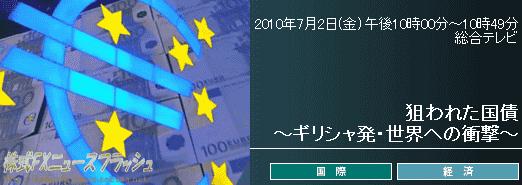 狙われた国債~ギリシャ発・世界への衝撃~ NHKスペシャル