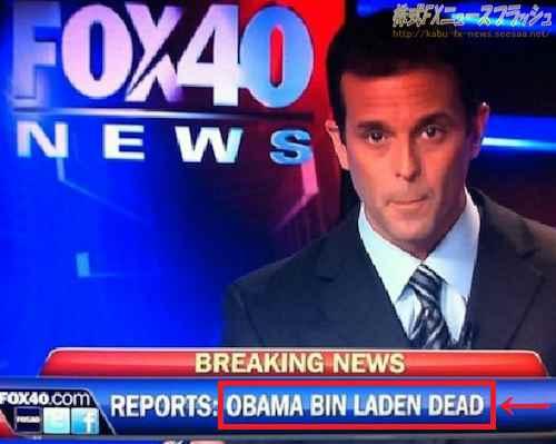 オバマ大統領 暗殺? オバマ・ビンラディン 死亡