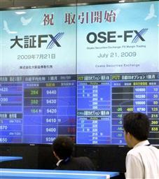 大証FX 廃止 終了 撤退