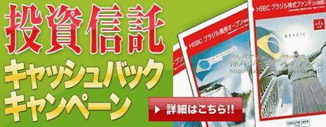 リテラクレア証券 キャンペーン 投資信託 手数料 キャッシュバック(2011年6月30日(木)まで)