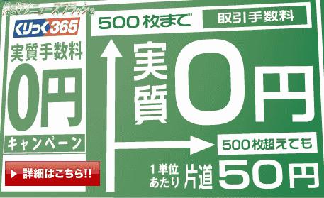 リテラクレア証券 リテラFX365 くりっく365 手数料無料 キャンペーン(2011年7月15日(金)まで)