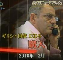 国債CDS 日本国債CDS クレジット・デフォルト・スワップ 売買 買い方 空売り 購入方法 取引方法 業者 証券会社