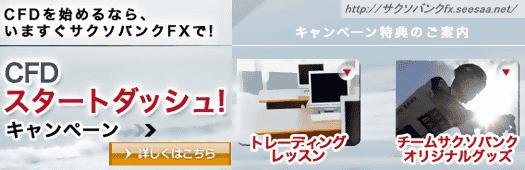 サクソバンクFX SaxoBankFX キャンペーン