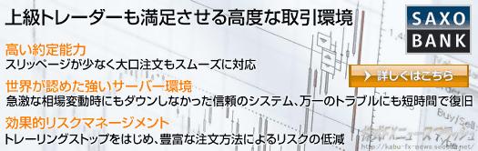 サクソバンクFX SaxoBankFX キャンペーン 初回入金制限減額