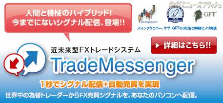 トレードメッセンジャー Trade Messenger サザインベストメント