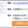 SBI FXトレード キャンペーン キャッシュバック 22000円(2013年6月30(日)まで)