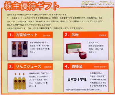 ソーバル 株主優待 2013年 平成25年 醤油 お米 新米 リンコジュース 義援金