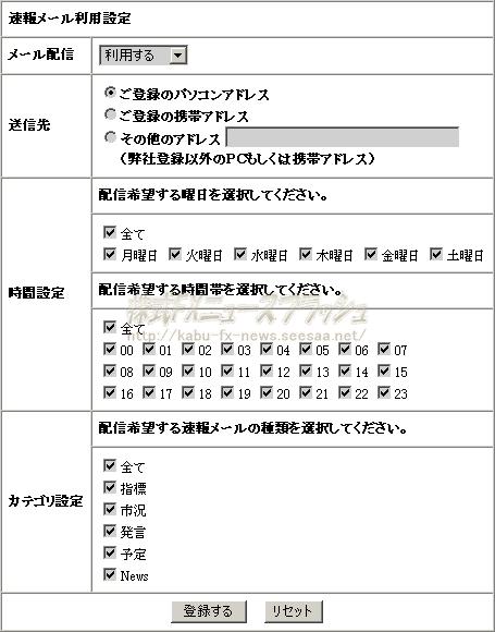 速報メール 利用設定