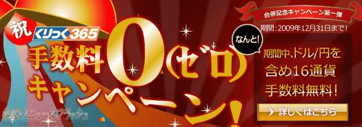 取引手数料無料 くりっく365 スター為替証券 キャンペーン(2009年12月31日(木)まで)