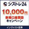 シストレ24 キャンペーン キャッシュバック 10000円(2016年12月31日(土)まで)