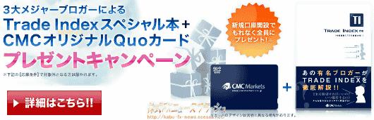 トレードインデックス Trade Index CFD キャンペーン(2010年10月16日(土)まで)