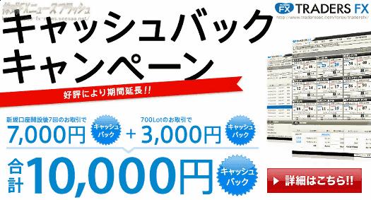 トレイダーズ証券 TRADERS FX トレイダーズFX キャンペーン キャッシュバック7千円(最大1万円)(2010年4月30日(金)まで)