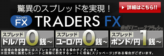 トレイダーズ証券 TRADERSFX トレイダーズFX 評判