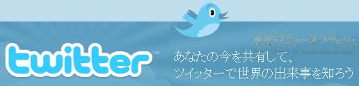 ツイッター ロゴ
