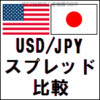 米ドル円 USDJPY スプレッド 比較
