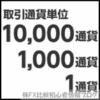 FX 最低取引単位 最低売買単位 1万通貨単位 10000通貨単位 1000通貨単位 千通貨単位 1通貨 いくら 意味