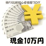 10万円 札束