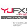 ワイジェイFX株式会社 YJFX! ヤフー FX参入 サイバーエージェントFX 買収 子会社化