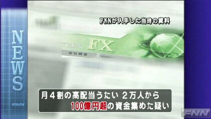 オールインFX Allin FX 強制捜査 北海道警察