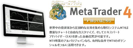 アルパリジャパン メタトレーダー