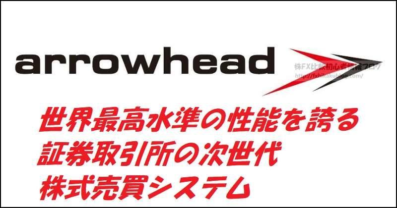 アローヘッド 世界最高水準の性能を誇る証券取引所の次世代株式売買システム