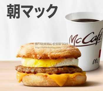 マクドナルド 朝マック
