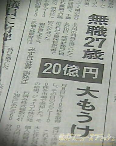 ジェイコム株 20億円