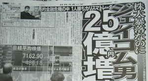 ジェイコム男 BNF氏 チョムチョム秋葉原  秋葉原ビル90億円で購入 資産総額 総資産 210億円