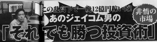 ジェイコム男 BNF氏 投資手法 週刊朝日 11月14日増大号に掲載