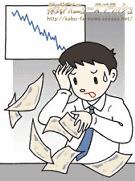 株価 為替 下落 暴落 急落