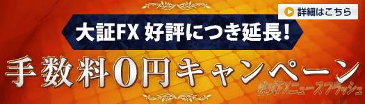 ひまわり証券 大証FX キャンペーン 取引手数料無料(2010年1月1日(金)AM7:00まで)
