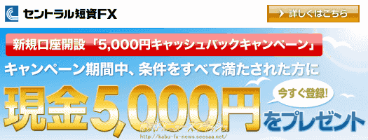 セントラル短資FX キャンペーン キャッシュバック五千円(2010年10月31日(日)まで)