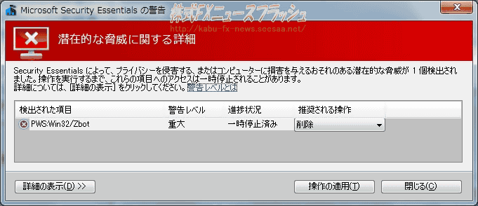 PWS:win32/Zbot グーグルクローム chrome.exe ウイルス Microsft Security Essentials 誤検出 誤判定