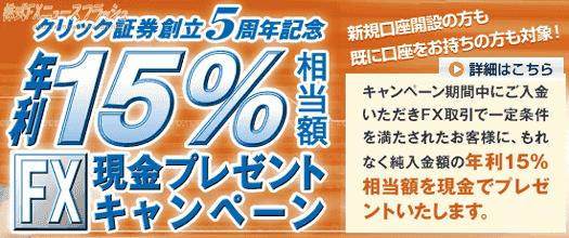 クリック証券FX 入金キャンペーン キャッシュバック250000円