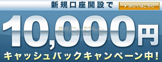 C-NEX シーネックス キャンペーン キャッシュバック1万円(2010年8月31日(火)まで)