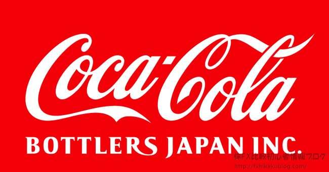 コカコーラボトラーズジャパン ロゴマーク