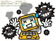 コンピューターウイルス パソコンウイルス
