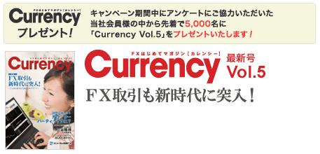 セントラル短資FX キャンペーン FX投資情報誌 Currency カレンシー Vol.5 プレゼント(2010年1月10日(日) まで)