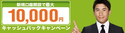 サイバーエージェントFX 外貨ex キャンペーン キャッシュバック 1万円