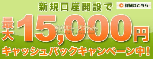 サイバーエージェントFX キャッシュバック キャンペーン 15000円