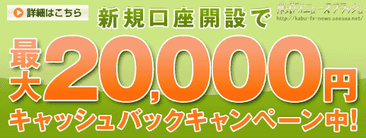 サイバーエージェントFX キャンペーン キャッシュバック2万円