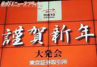 大発会 だいはっかい 2018年 平成30年 取引時間 東証 大取 何時まで? いつ 何日 1月4日